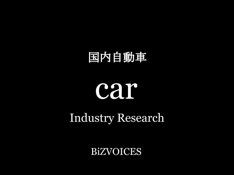 BiZVOiCESビジネス・就活・投資のための業界リサーチ
